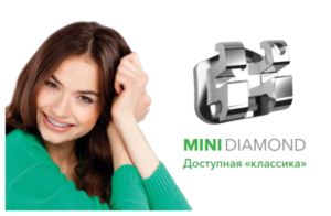 Фото: Брекеты Mini Diamond