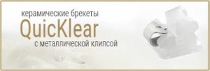 Фото: Брекеты QuicKlear