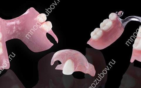 Частичные зубные протезы