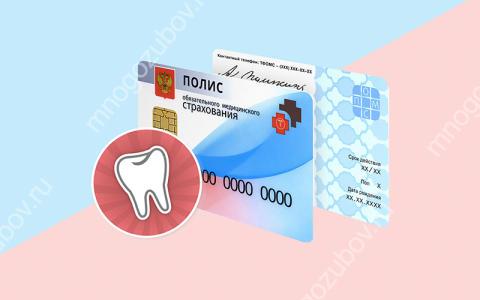Что входит в лечение зубов по полису