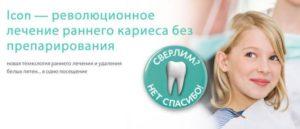 Технология Icon как лечить кариес зубов без бормашины
