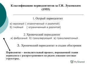 Фото: Классификация по Лукомскому