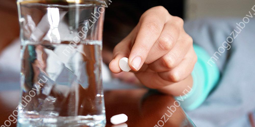 принять обезболивающие после лечения у стоматолога