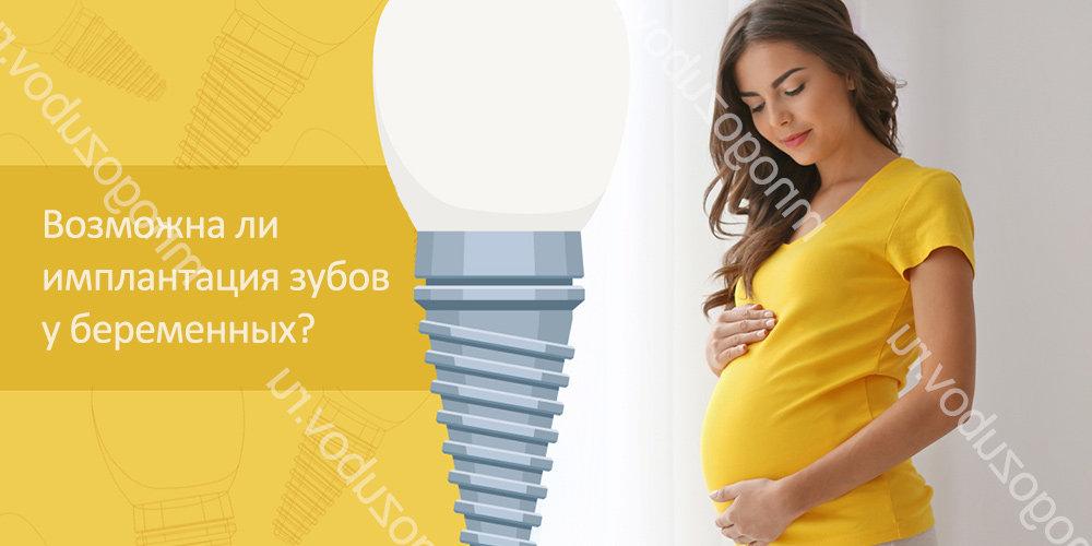 можно ли проводить имплантацию зубов у бременных