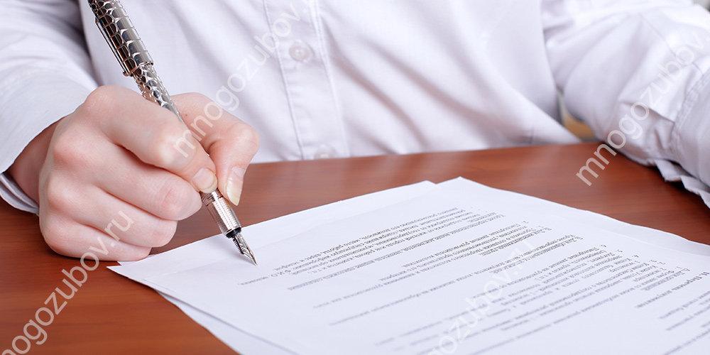 Сколько оформляются документы на квоту по протезированию