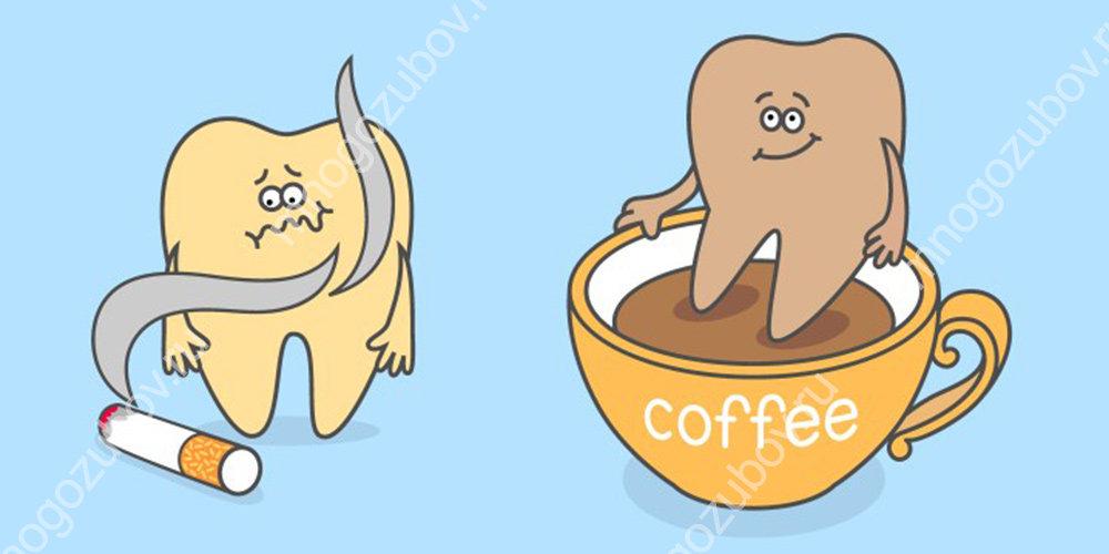 Отказ от окрашивающих зубы продуктов