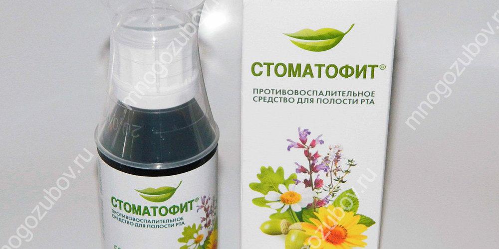 Стоматофит для полоскания рта