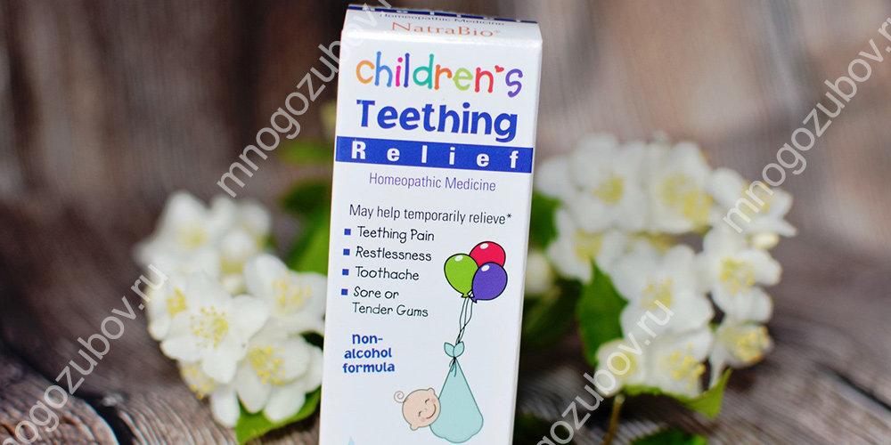 Средство при прорезывании зубов НатраБио
