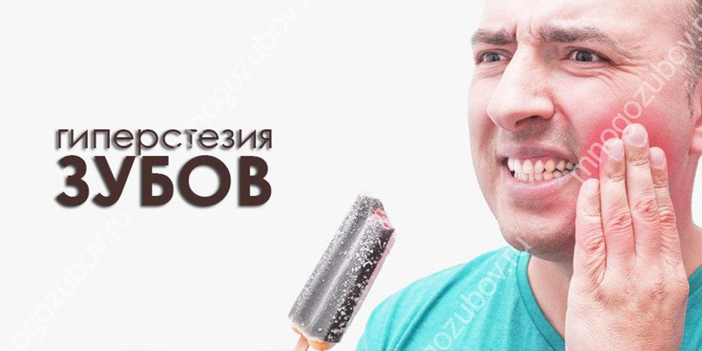 Что такое гиперстезия зубов