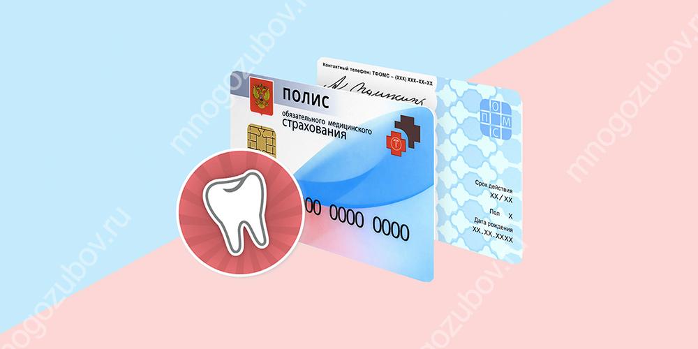 Лечение зубов по ОМС