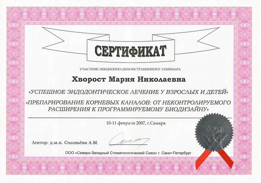 Хворост Мария Николаевна - сертификат