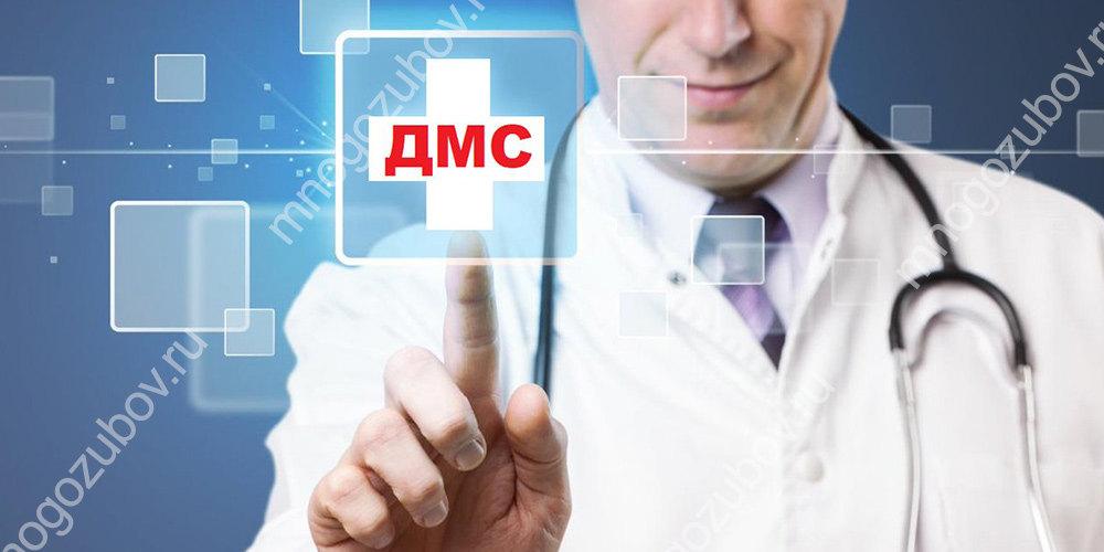 Также возможно лечение зубов по полису ДМС
