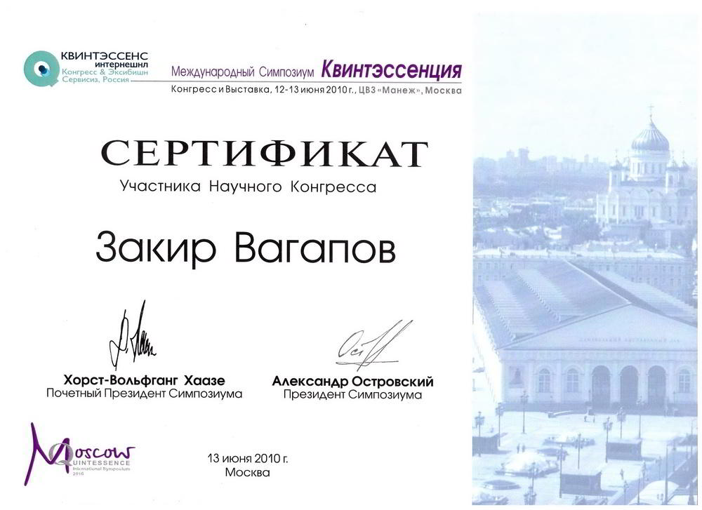 Вагапов Закир Иркинович - сертификат