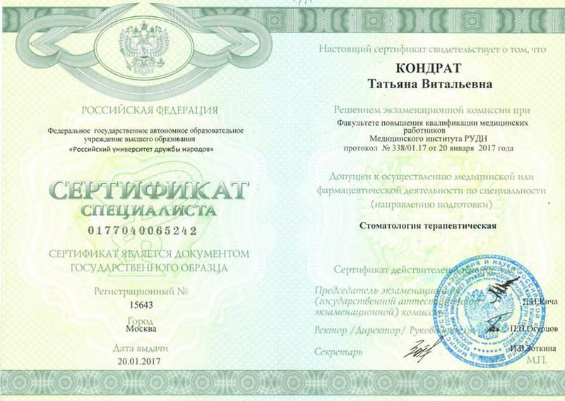 Варламова Татьяна Витальевна - сертификат