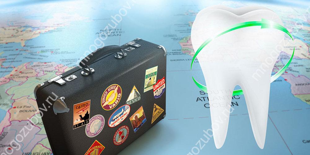 Куда чаще всего отправляются лечить зубы наши соотечественники?