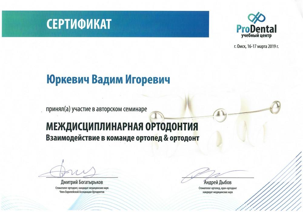 Юркевич Вадим Игоревич - сертификат
